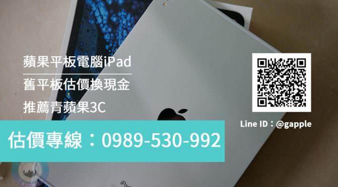 收購平板-青蘋果3C為您分析回收二手平板攻略重點