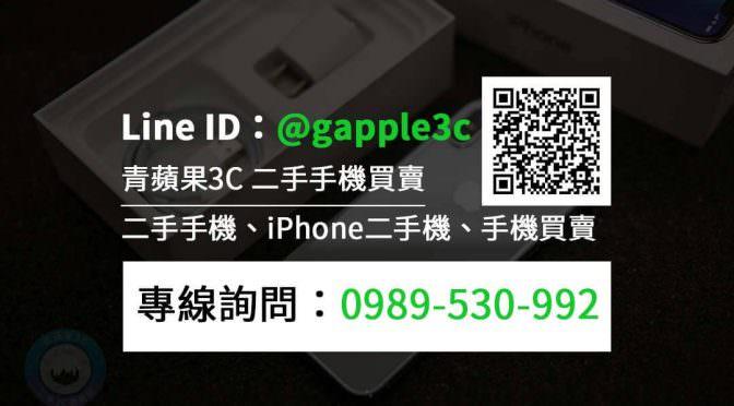 2020台南市最推薦的二手手機收購商-青蘋果3c