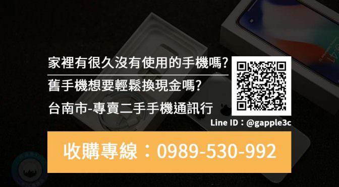 台南市-專賣二手手機通訊行