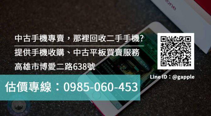 高雄二手手機-最值得推薦的手機專賣店青蘋果3c