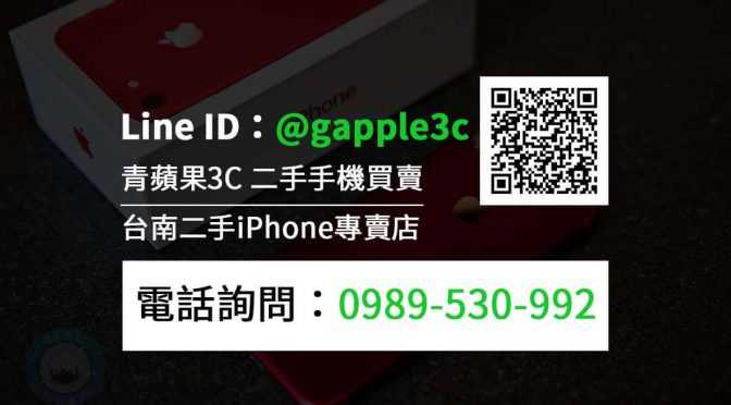 台南市最推薦的二手iPhone手機專賣店-就是青蘋果3c