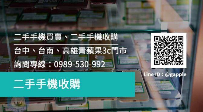 台南二手手機 快速估價回收請找青蘋果3c
