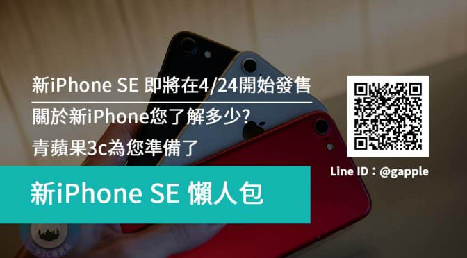 iPhone SE (第2代)-新iPhone規格售價懶人包-4月24日開始發售
