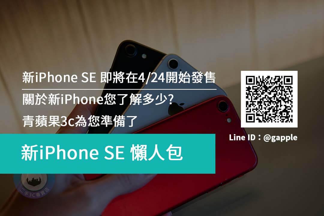 第二代iPhone SE