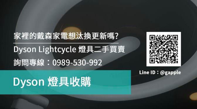 Dyson Lightcycle 檯燈 | 戴森燈具二手家電買賣 線上估價門市收購