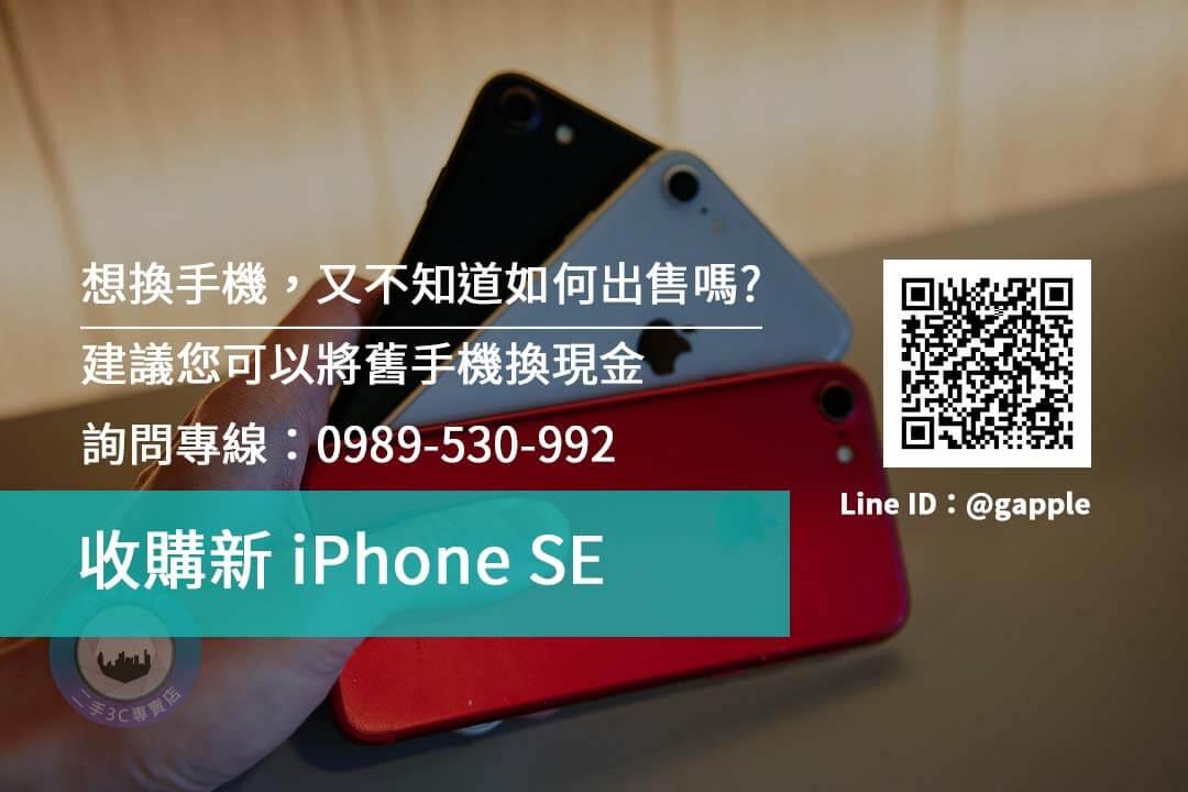收購新iphonese