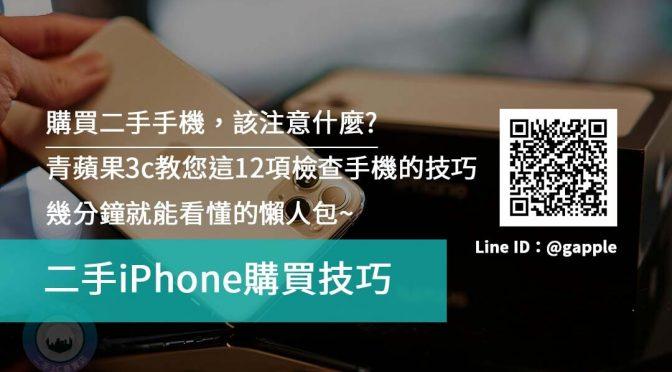 【二手iPhone購買技巧】青蘋果3c教您這12項檢查手機的技巧,購買手機心得分享