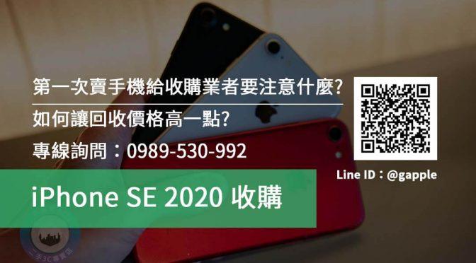 第一次賣手機就上手,iPhone SE 2020 收購 懶人包
