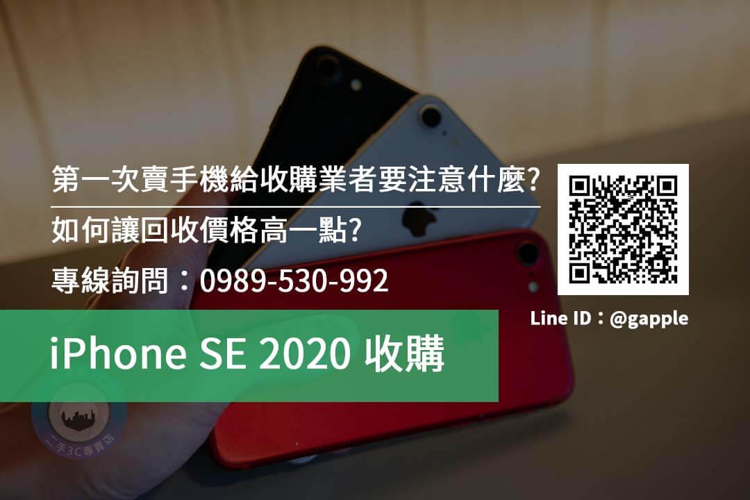 iphone se 2020 收購