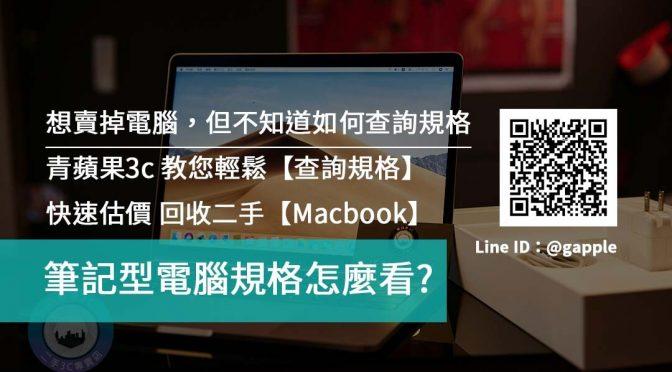【電腦規格查詢】二手Macbook蘋果筆電想賣掉,如何估價?