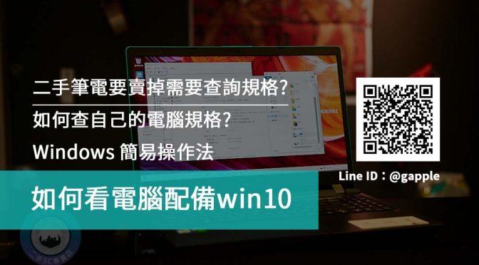 【如何看電腦配備win10】二手筆電想給青蘋果進行回收 怎麼收購