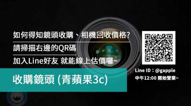 【收購鏡頭】二手鏡頭-舊相機回收處理 只要幾分鐘就能換現金 | 青蘋果3c
