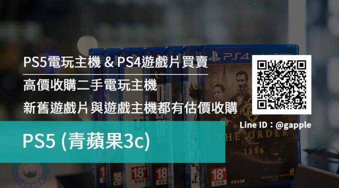 【收購PS5】二手電玩主機|遊戲片買賣請找青蘋果3c