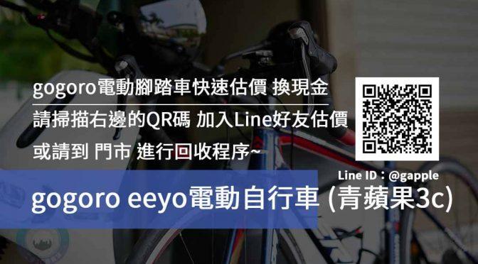 【gogoro腳踏車收購】二手gogoro eeyo回收|腳踏車買賣請找青蘋果3C