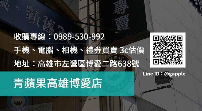 收購筆電 高雄| 收購電腦 台南| 高雄二手相機收購買賣 – 青蘋果3c 高雄博愛店