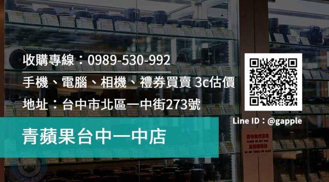 台中青蘋果 – 收購筆電台中|台中收購相機|台中收購手機|二手3C買賣|台中電腦回收
