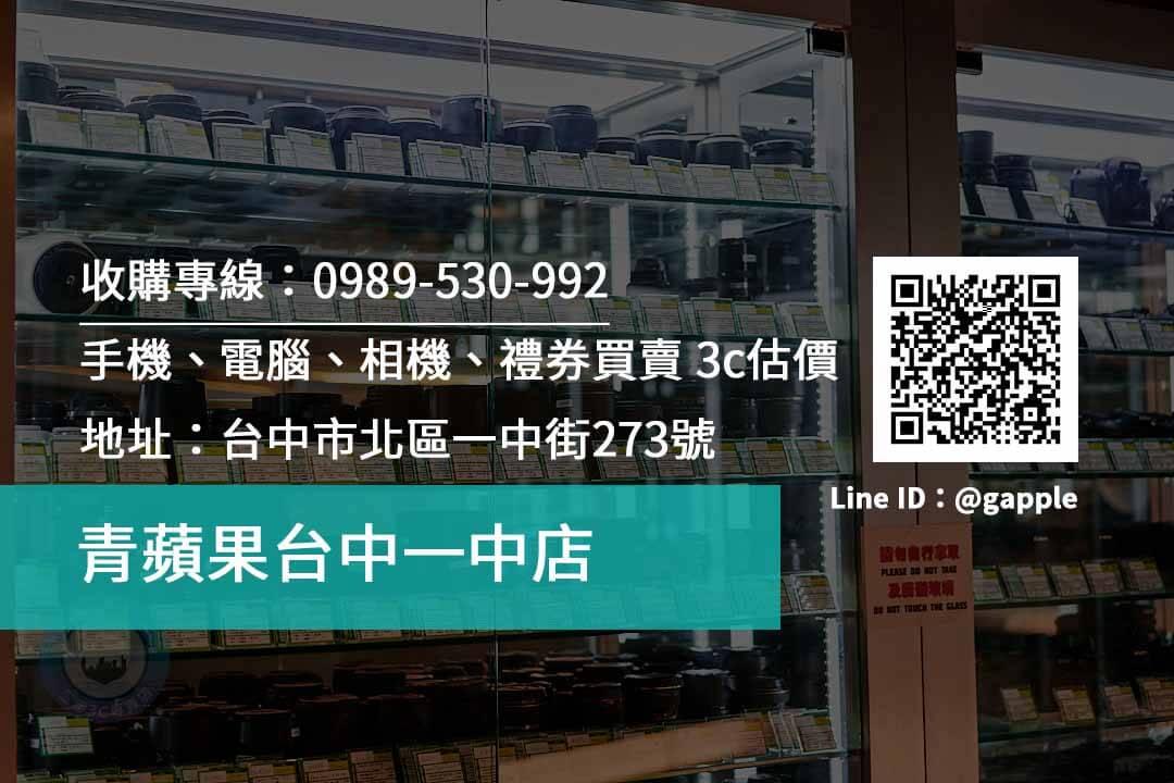 台中青蘋果一中店
