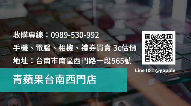 台南青蘋果 – 台南收購手機平板筆電鏡頭估價最高價快速的二手3C收購平台