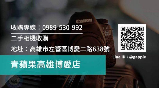 收購二手單眼相機- 現金高價收購中古單眼數位相機|高雄二手全片幅買賣