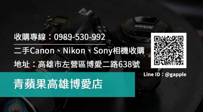 【高雄相機收購】Canon、Nikon等相機、鏡頭收購 | 青蘋果3c-高雄博愛店