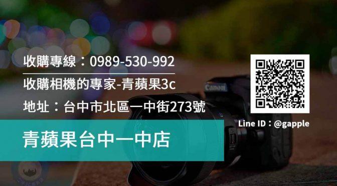 台中相機收購-免出門線上估價就能知道回收單眼價格 | 青蘋果3c-台中一中店