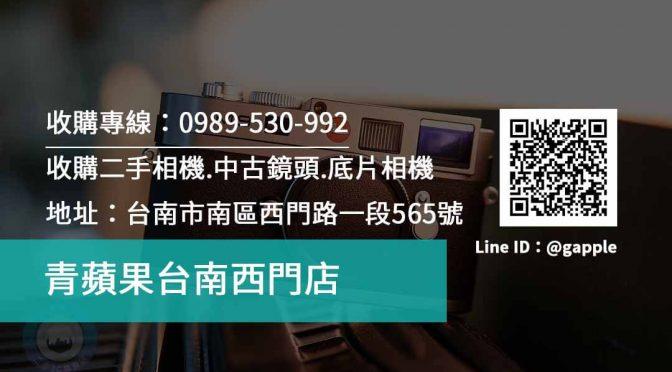 台南青蘋果 – 收購筆電台南|台南收購相機|台南收購手機|二手3C買賣|台南電腦回收
