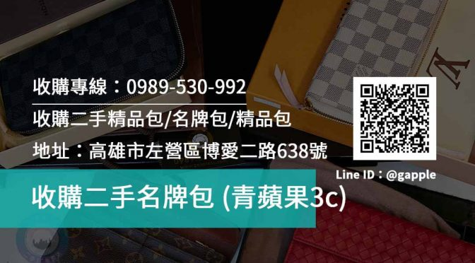 二手名牌包收購 | 高雄二手精品包 | 青蘋果3C-高雄博愛店