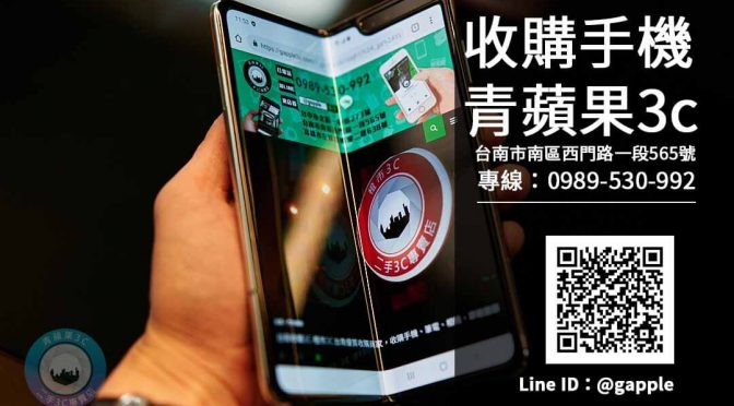 【台南二手機買賣】台南手機線上快速選購,二手手機收購的專門店:青蘋果3c