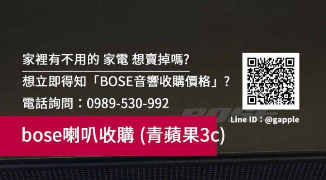 【台南二手音響買賣】台南bose家庭劇院收購,二手bose喇叭收購的專門店:青蘋果3c