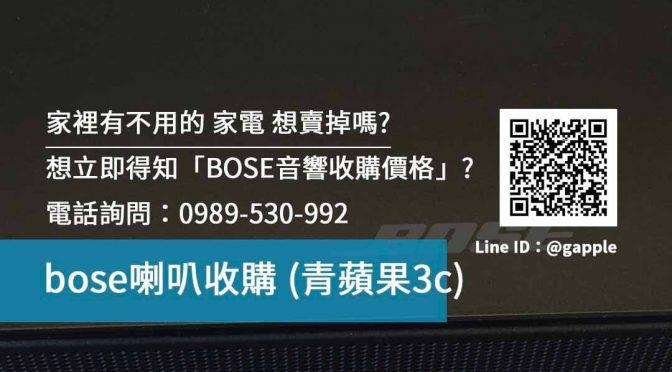 台中二手音響買賣 台中bose家庭音響收購,中古bose喇叭收購的專家:青蘋果3c