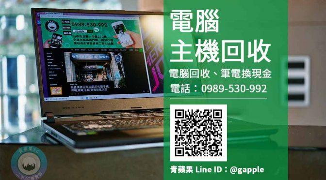 舊電腦收購回收中心(大高雄地區)-筆電收購推薦青蘋果3c