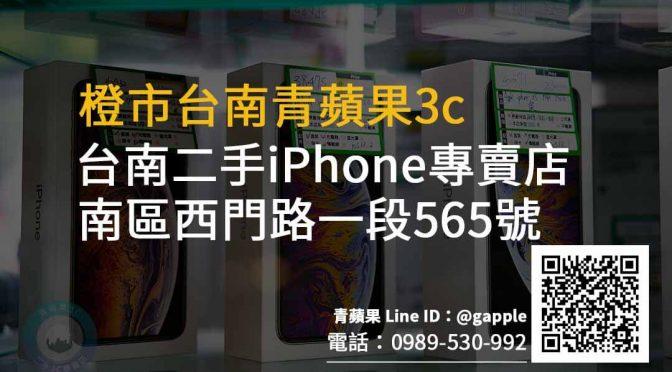 青蘋果行動通訊-台南二手手機買賣-二手手機收購