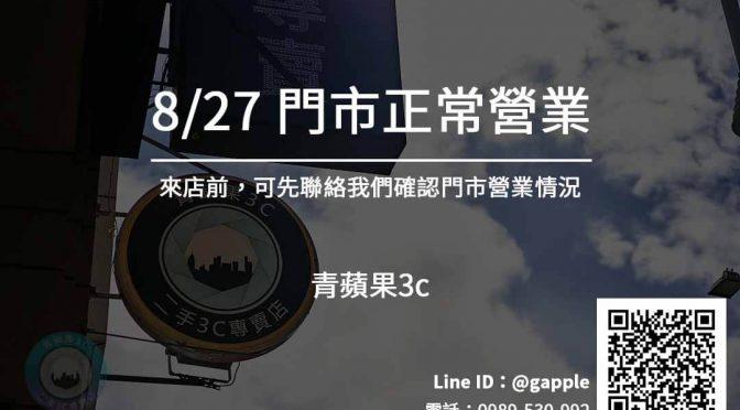 【8/27門市公告-正常營業】青蘋果3c 各門市正常營業,如有異動會在公告