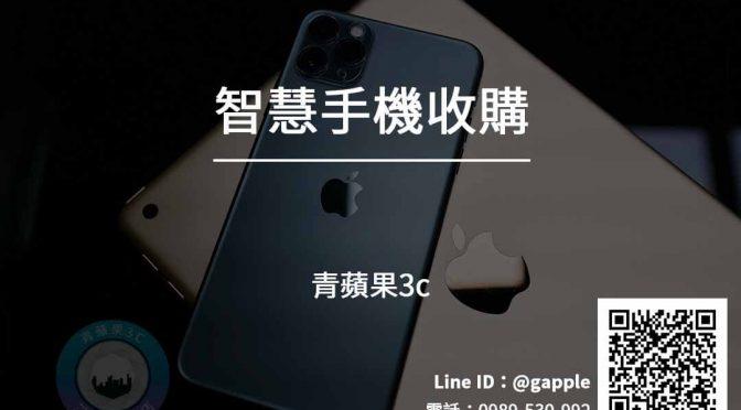高價收購二手智慧型手機-回收手機-青蘋果3c