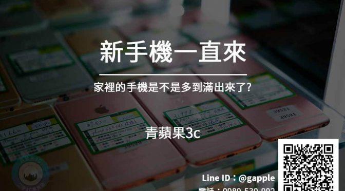 【手機專欄】青蘋果3c讓二手機得到應有的回收價格