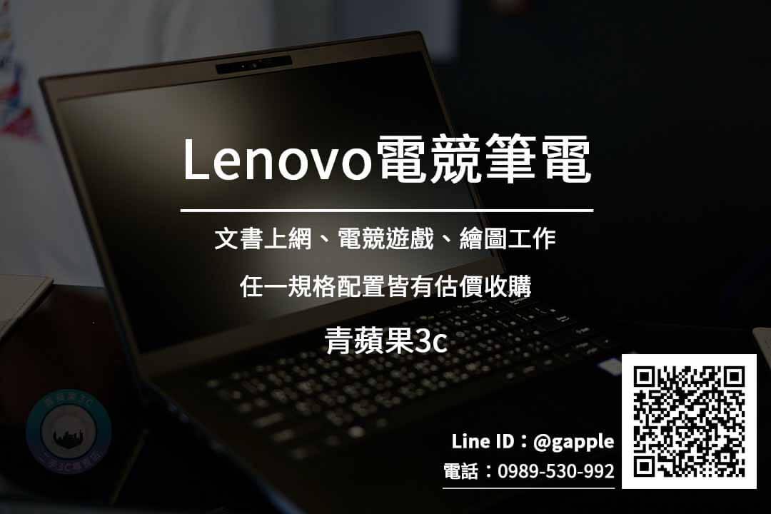 收購lenovo電競筆電