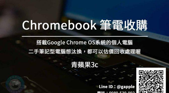 Chromebook筆電 舊筆電回收 | chrome os電腦專賣店 青蘋果3c