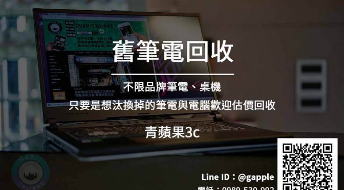 舊筆電回收 高價收購筆電 | 二手筆電價格 青蘋果3c