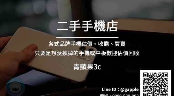 台南二手手機 各式品牌手機收購買賣 | 台南通訊行推薦 青蘋果3c