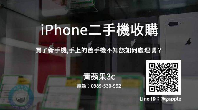 【Apple】iPhone二手機收購 | 收購手機 青蘋果3c