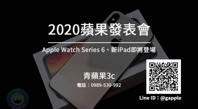 蘋果發表會2020 Apple Watch Series 6、Apple Watch SE、iPad Air 4、iPad 8 盡數登場