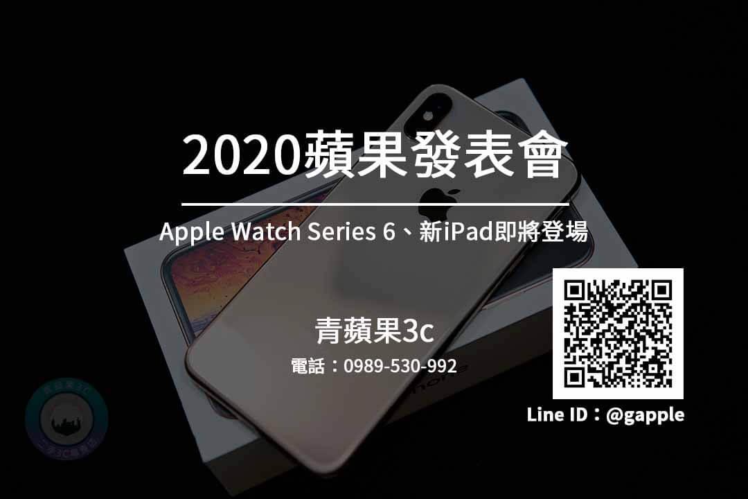 蘋果發表會2020
