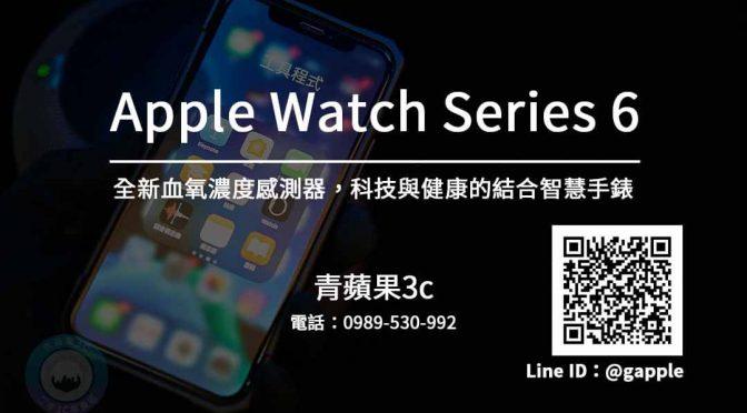 收購Apple Watch 6 | 全新的血氧濃度感測器 科技與健康的結合智慧手錶