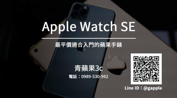 收購Apple Watch SE | 全新8,900元起 最平價強大的入門款Apple Watch