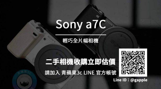 收購Sony a7C | ILCE-7C/S 最輕巧全片幅相機 35mm 背照式全片幅