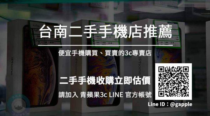 台南二手手機店推薦 二手手機收購 | 加入青蘋果Line好友立即估價