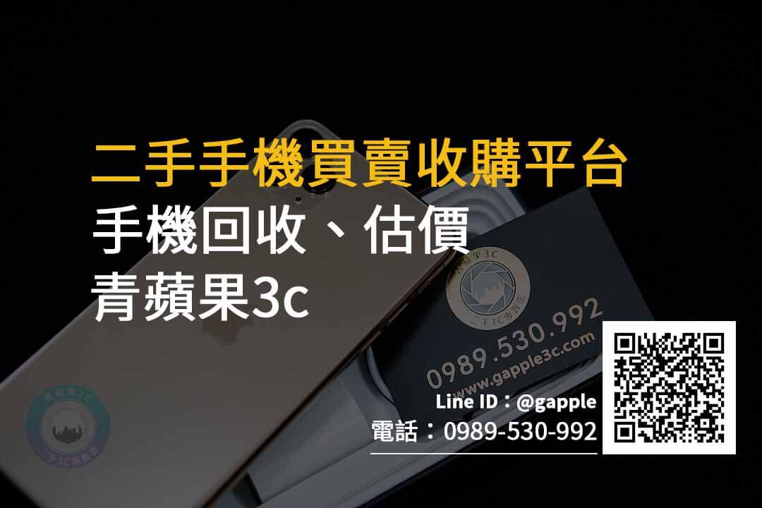 台南二手手機