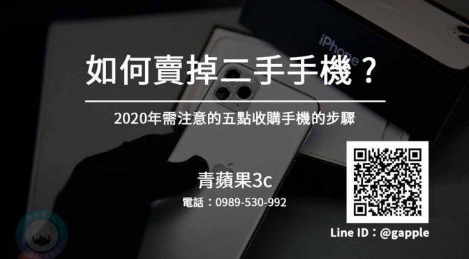 如何賣掉二手手機 ? 2020需注意的五點收購手機的步驟