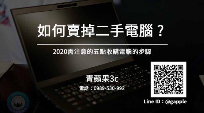 如何賣掉二手電腦 ? 2020需注意的五點回收筆電的步驟