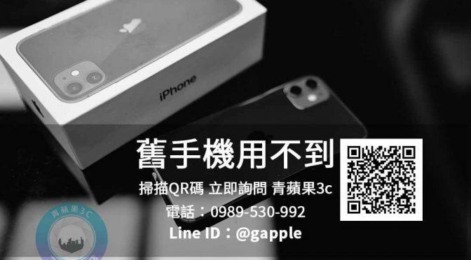 舊手機用不到「2020 手機回收月」 | 青蘋果3c高價收購iPhone等新型手機